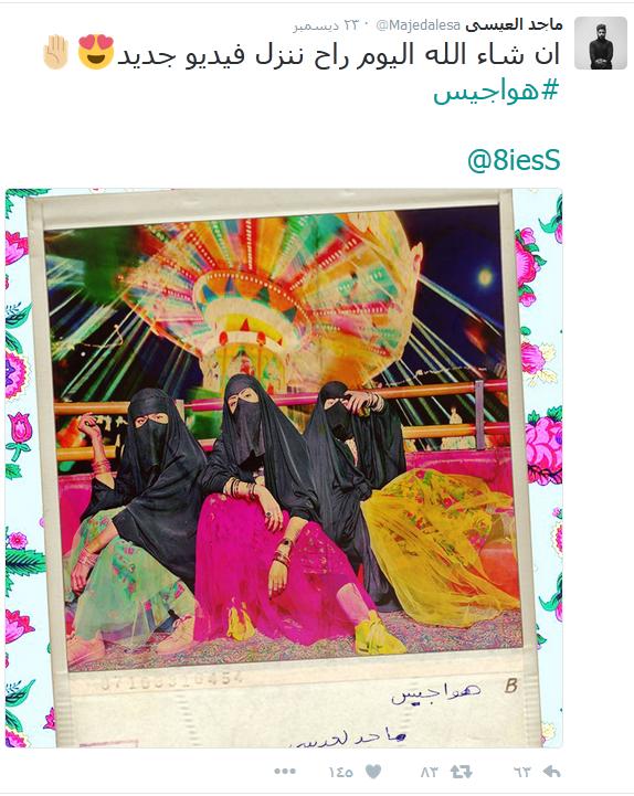 Capture d'écran du tweet annonçant la diffusion de la chanson Hwages - Compte Twitter de Majed Al-Issa