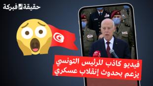 إنتشر مقطع فيديو للرئيس التونسي قيس سعيد على مواقع التواصل الاجتماعي المصرية عند ذكرى ثورة 2011 في مصر. لكن في الواقع هو مونتاج أخرج عن من سياقه.