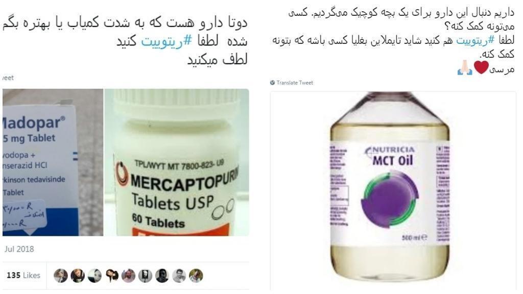 تغريدتان نشرهما مستعملان إيرانيان يبحثان جاهدا عن أدوية.