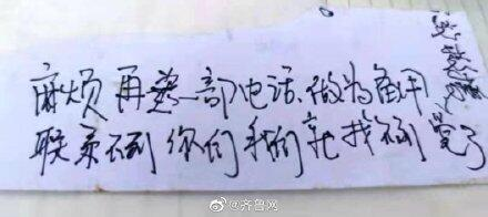 """Another handwritten note sent by the miners on January 19: """"please send another phone as a back-up."""""""