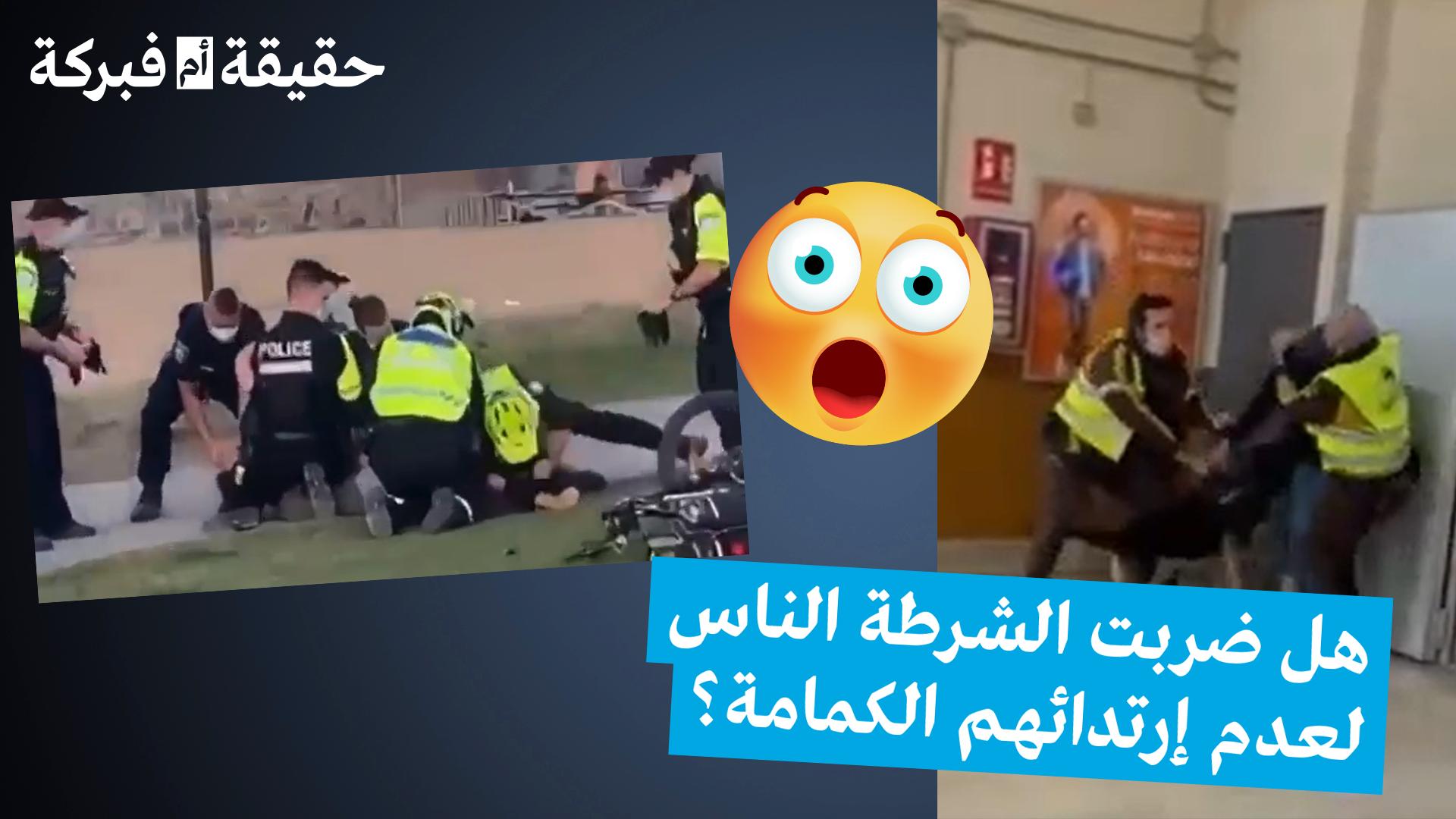 هل برحت الشرطة ضربا في كندا و إسبانيا هؤلاء الناس لعدم إرتدائهم الكمامة في مكان عام؟
