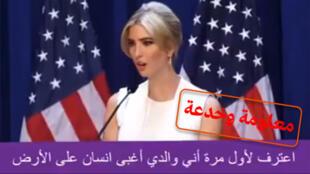 صورة لمقطع فيديو يظهر إيفانكا ترامب وهي تلقي خطابا بمناسبة ترشح والدها للانتخابات الرئاسية.