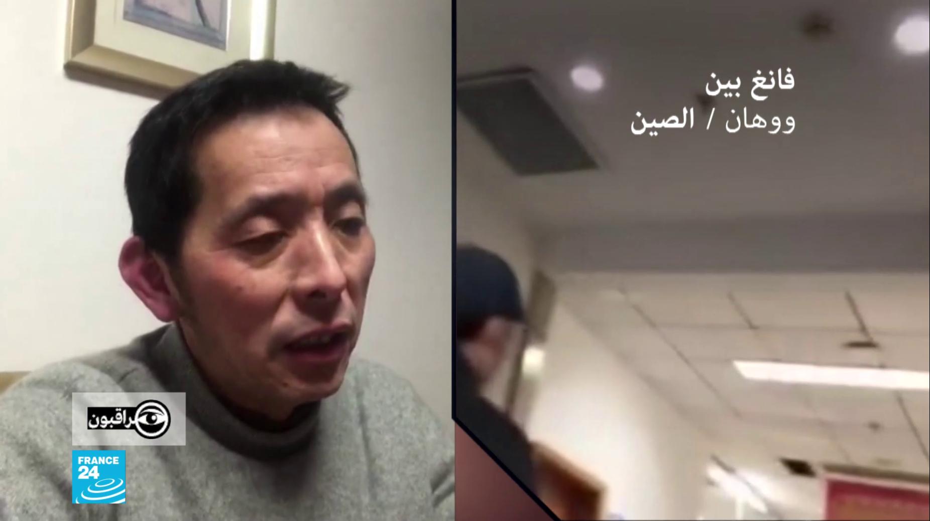 فانغبين لديه قناة يوتيوب ينشر عليها فيديوهات تصور مستشفيات مكتظة بالناس في ووهان.