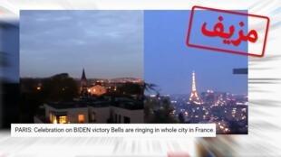 هل تم قرع الأجراس فعلا في باريس احتفالا بفوز جو بايدن مثلما يؤكده هذا الفيديو؟