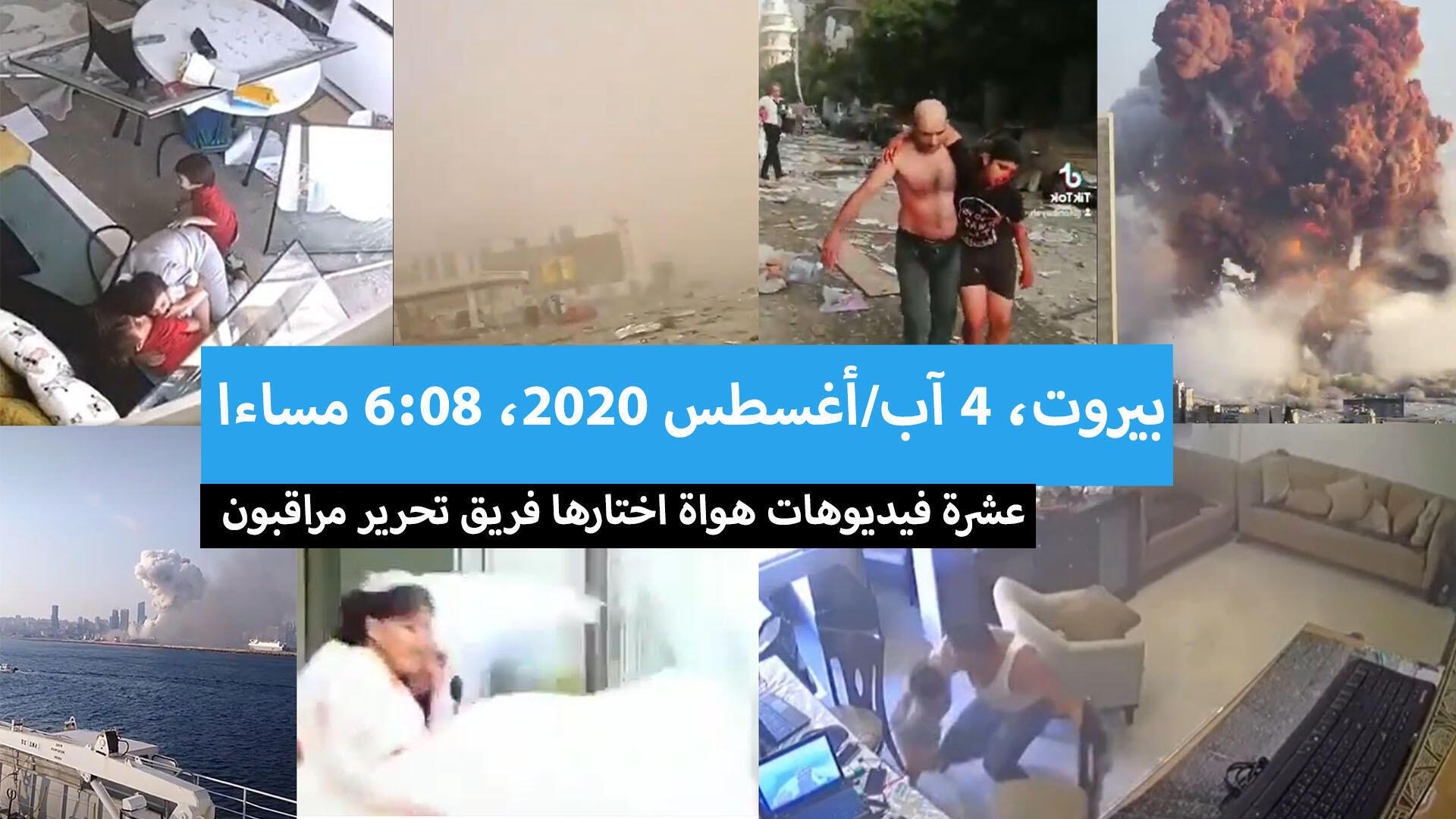 اختار فريق تحرير مراقبون فرانس 24 عشرة فيديوهات التقطت للانفجار المروع الذي هز بيروت في 4 آب/أغسطس 2020.