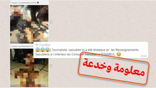 صور غير صحيحة لجثة الصحافي جمال خاشقجي تثير ضجة عبر مواقع التواصل الاجتماعي.
