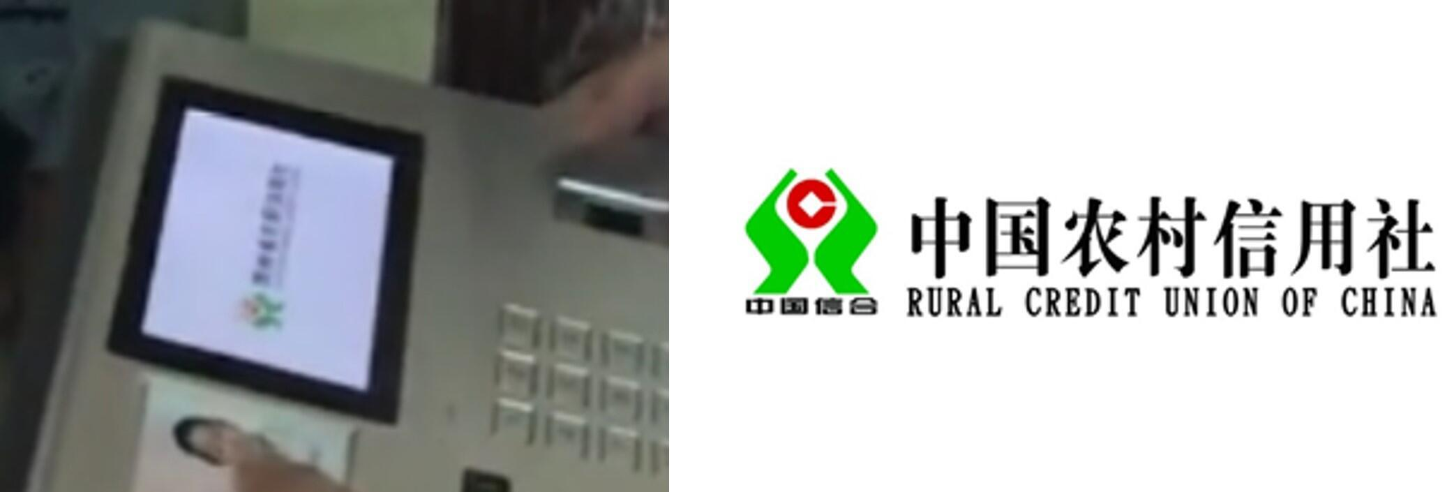On the left, a screen capture of one of the videos showing one of these devices. On the right, the logo of the Rural Credit Union of China bank.