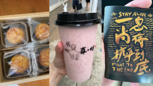 In the last weeks of September 2020, Hong Kong Twitter users posted images of mooncakes, milk tea and protest stickers in support of the Yellow Economic Circle pro-democracy movement.