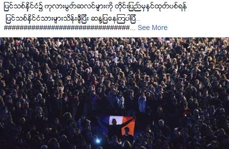 Capture d'écran de la page Facebook ci-dessous.