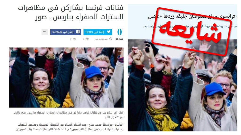 دو عکس از رسانههای عرب و فارسی زبان که مدعی شدند ژولیت بینوش و ماریون کوتیار روز هشت دسامبر در تظاهرات جلیقه زردها شرکت کردند.