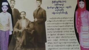 A page of a banned Rohingya-themed calender. The photo is described as featuring a Rohingya named U Zai Naw Dain (1890-1946) who served as a schoolmaster in Sittwe, Burma.