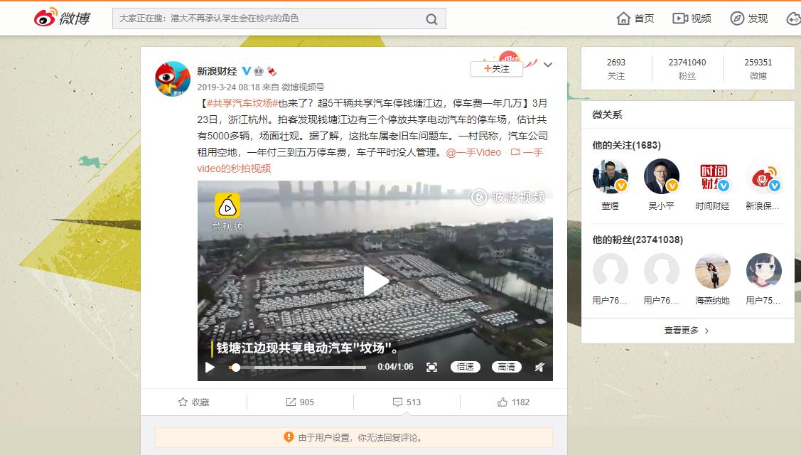 """Capture d'écran du reportage vidéo partagé le 24 mars 2019 sur le réseau social chinois Weibo.  """"Les photographes ont découvert qu'il y avait trois parkings pour voitures électriques partagées le long de la rivière Qiantang. On estime qu'il y a plus de 5 000 véhicules au total."""""""