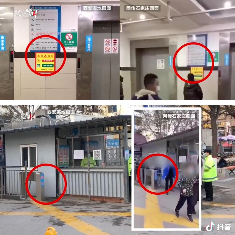 اللافتات على جدار في المستشفى (في الأعلى) والباب الدوار في الخارج (في الأسفل)، صورة شاشة مثبت من الفيديو الذي نشره موقع بيجينغ نيوز تمت مقارنتها مع الفيديو المتداول على نطاق واسع.