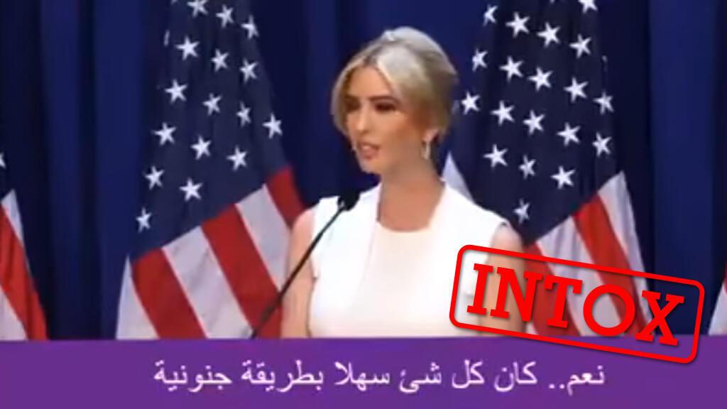 Capture d'écran d'une vidéo montrant Ivanka Trump prononcer un discours.