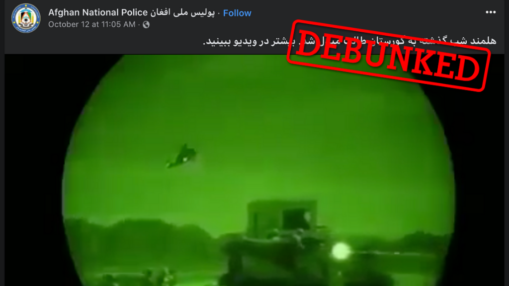 Afghan police published a video claiming it shows their attacks on the Taliban, but it is actually a video of an American training exercise.