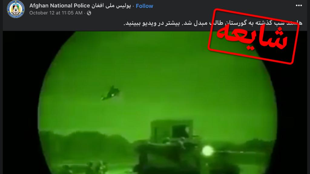 پلیس افغانستان ویدیوی تمرین نظامی ارتش امریکا را به عنوان حمله ارتش این کشور به طالبان منتشر کرد