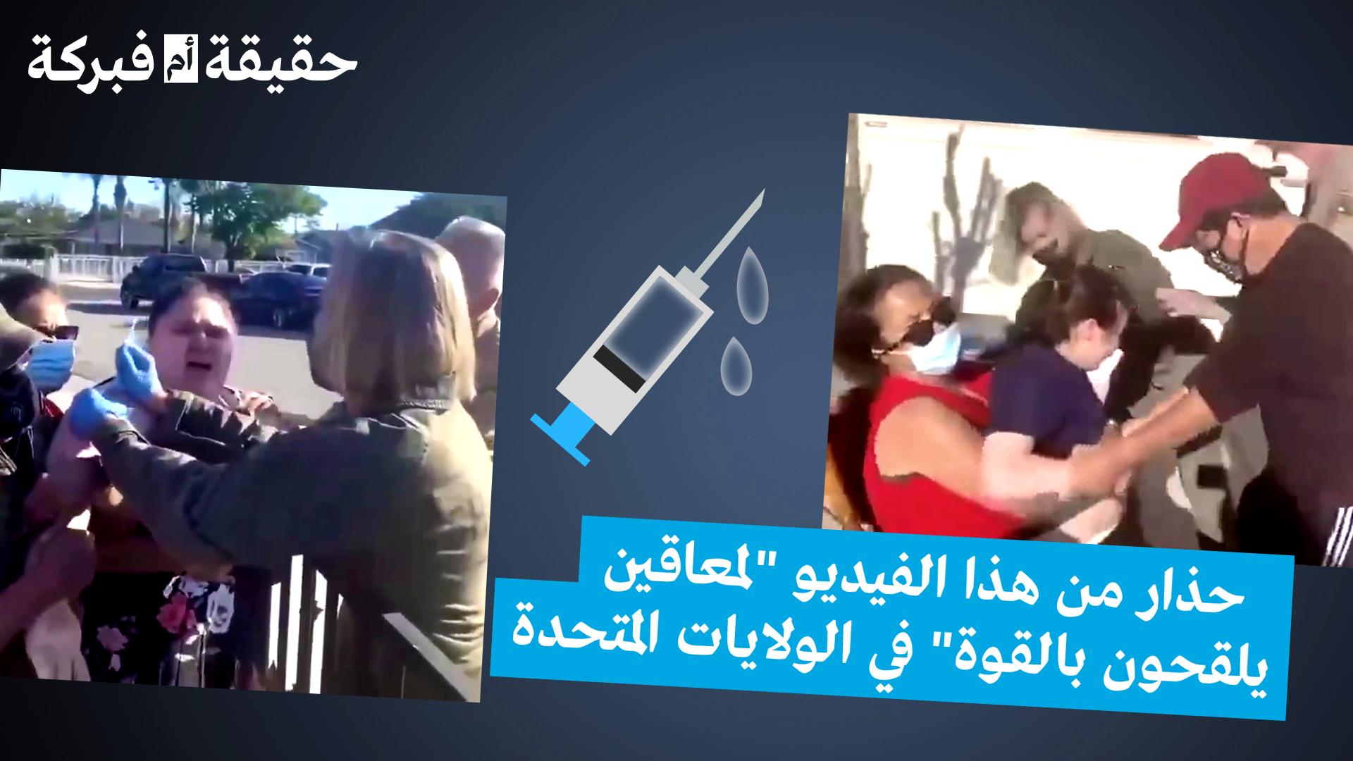 تحاول منشورات الإيهام بأن هؤلاء الأشخاص المعاقين قد أجبروا على تلقي اللقاح ضد فيروس كورونا في الولايات المتحدة.