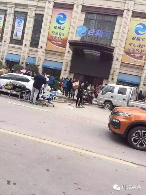 Pillage des locaux d'eZubao à Bengbu. Photo publiée sur Weibo.