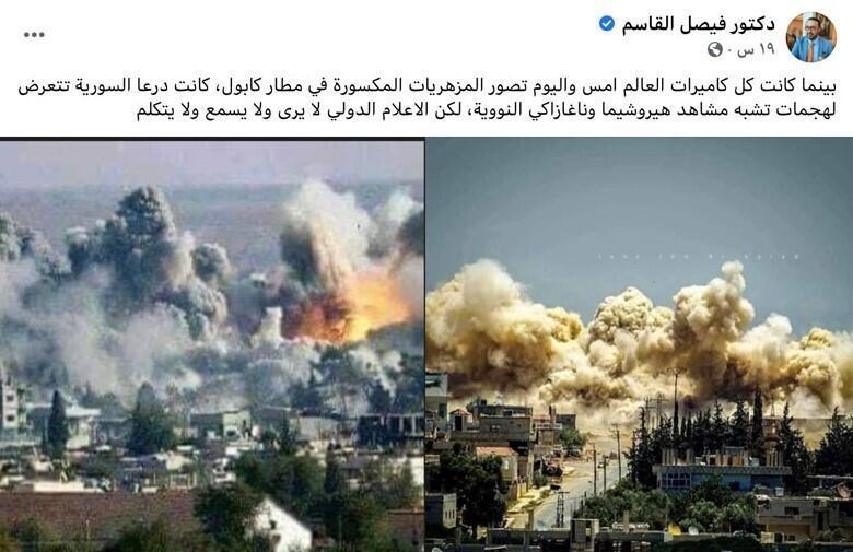 """""""في الوقت الذي تهتم فيه كاميرات القنوات العالمية بالخراب في مطار كابول، تتعرض مدينة درعا لقصف مشابه لما تعرضه له هيروشيما وناغازاكي"""" هذا ما كتبه الصحفي في قناة الجزيرة فيصل القاسم في منشور بتاريخ 31 آب / أغسطس."""