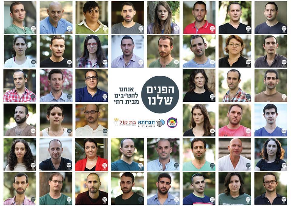 """Affiche de la campagne """"Nos visages"""". Photo publiée sur les pages Facebook de Bat Kol et Havruta."""