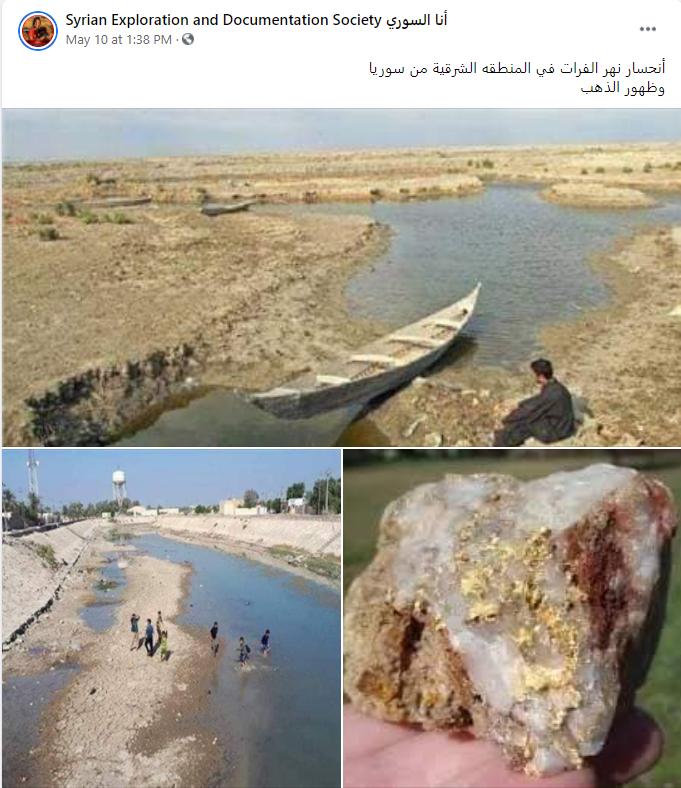 """صور نشرت على فيس بوك  يوم 10 أيار/مايو، مرفوقة بالتعليق التالي: """"انحسار نهر الفرات في المنطقه الشرقية من سوريا، وظهور الذهب""""."""