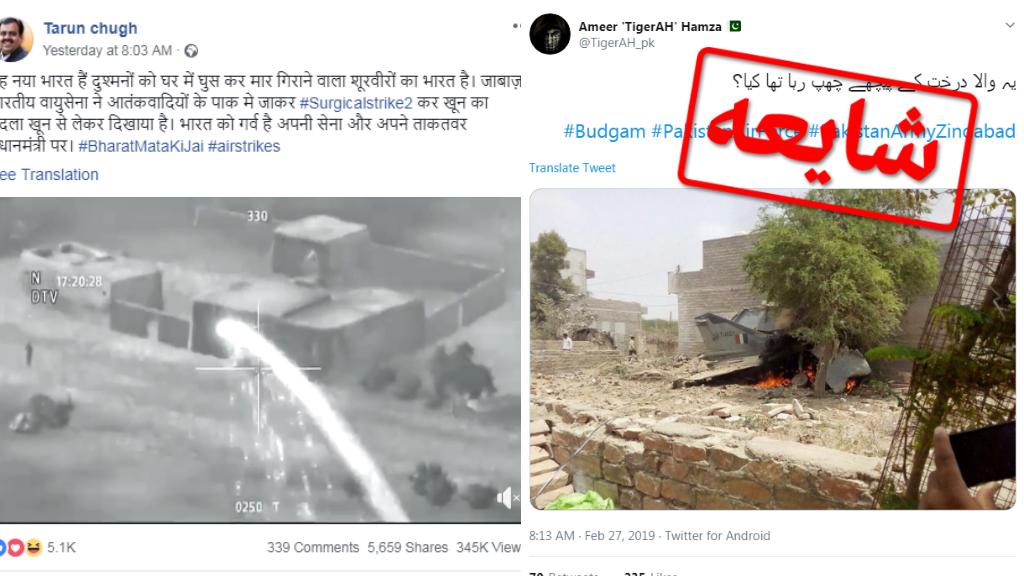 نمونهای از تصاویر جعلی که هر دو طرف درگیری هند و پاکستان منتشر کردهاند.