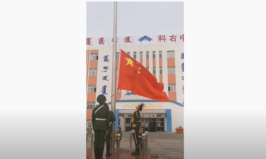 Cette vidéo, diffusée en octobre 2020 par le Southern Mongolia Human Rights Center montre un levé de drapeau chinois dans un établissement du district de Horqin suité aux coordonnées suivantes : 45.049915, 121.509621.