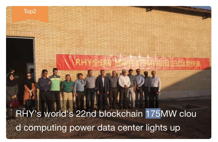"""على هذه الصورة المنشورة من قبل شركة """"أر أتش واي""""، يمكن أن نقرأ أن استهلاك موقع الإنتاج يصل إلى 175 ميغاواط في الساعة."""