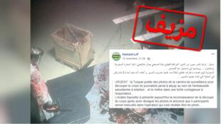 صورة شاشة لمنشورات عبر فيس بوك تتداول هذا الخبر الكاذب.