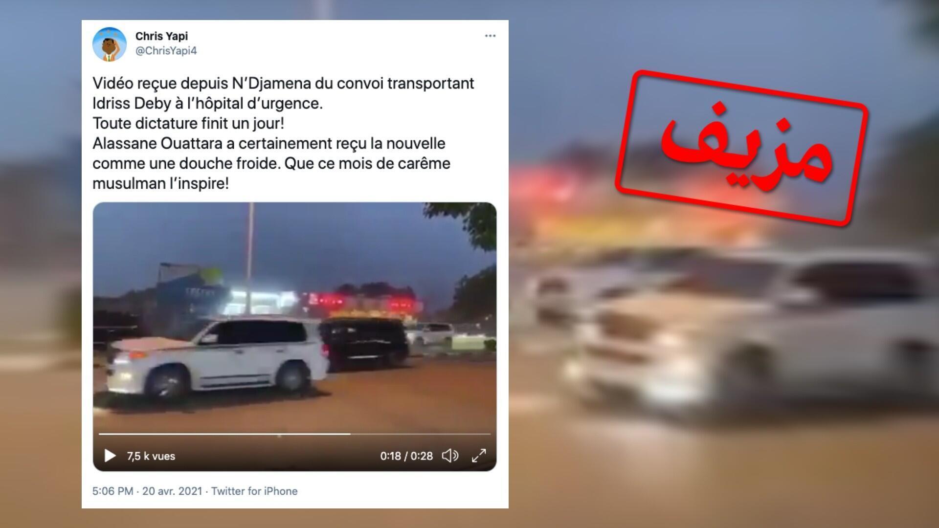 هذا المقطع المصور لا يمكن أن يتعلق بموكب ينقل الرئيس التشادي إلى المستشفى لأن تاريخ تصويره كان قبل بضعة أسابيع على الأقل. صورة مراقبون