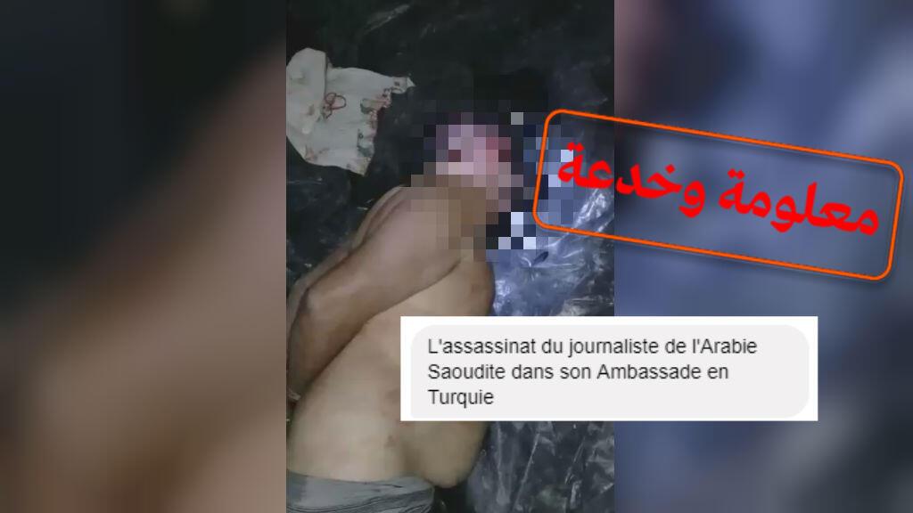 صورة لشاشة فيديو تمت مشاركته عبر واتساب على أنه يظهر اغتيال الصحافي السعودي جمال خاشقجي