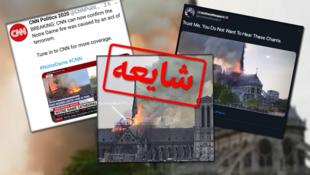 چندین مطلب دروغ در ارتباط با آتشسوزی کلیسای نوتردام در تاریخ ۱۵ آوریل منتشر شد. این مطلب ضمن ذکر نمونههایی از این مطالب، توصیههایی برای جلوگیری از افتادن در دام این خبرها میکند.